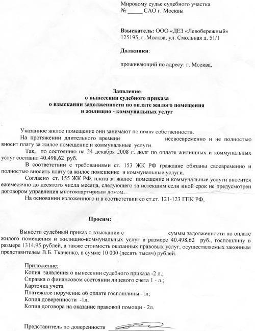 Претензия Должнику По Коммунальным Услугам Образец - фото 6