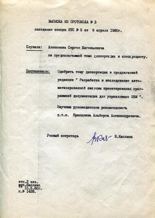 Исповедь оккупанта Утверждение темы диссертации Удостоверение